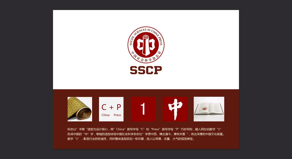 中国社会科学杂志社-logo-vi设计