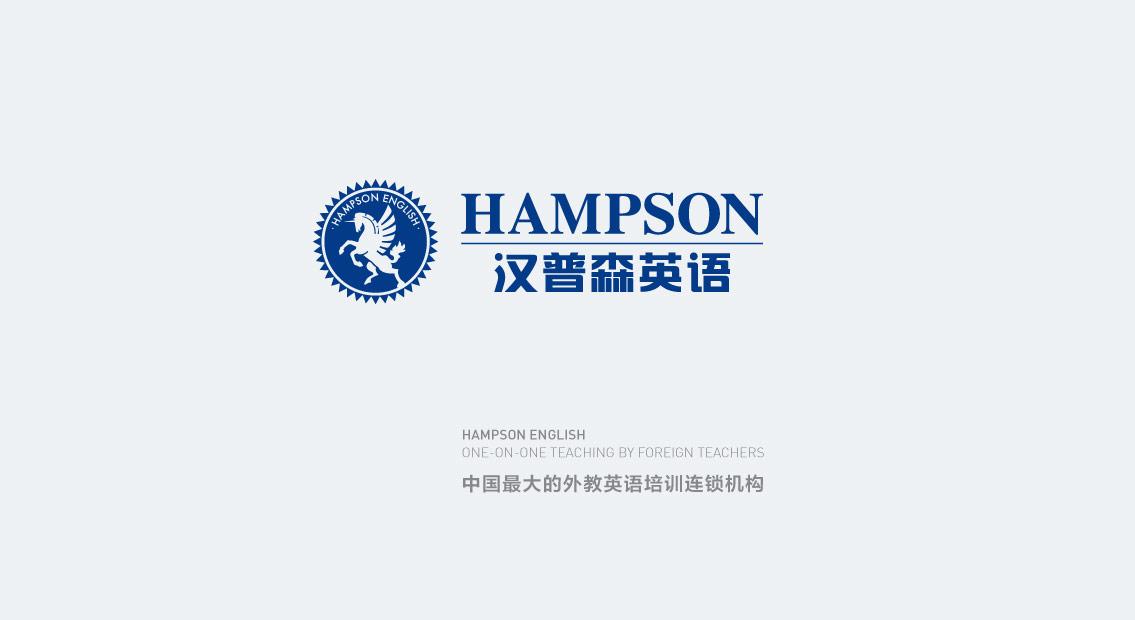 汉普森英语 (Hampson English) 是北京汉普在线文化发展有限公司旗下的高端英语培训品牌,于2002年3月成立于北京,目前已发展成中国最大外语培训机构。 自2006年起,各地涌现出众多的教育培训企业。至今近十年快速成长,众多区域品牌各自扩张,竞争激烈,与此同时,国际品牌华尔街、英孚等也大举布局中国市场,谋求更长远的发展。 京品设计与汉普森2010年结缘,通过京品团队系统而深入的品牌整合提升之后,汉普森业绩持续快速增长。